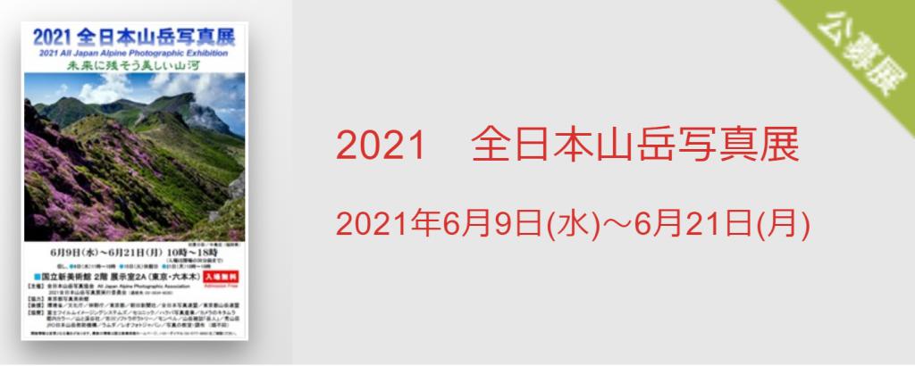「全日本山岳写真展」国立新美術館