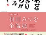 「相田みつを全貌展」佐賀県立美術館