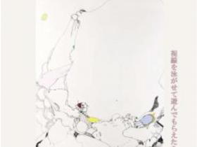 「線との対峙 杉本羽衣展」高松市塩江美術館