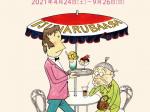 企画展「いじわるばあさん」長谷川町子記念館