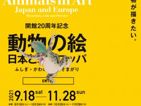 「開館20周年記念 動物の絵 日本とヨーロッパ ふしぎ・かわいい・へそまがり」府中市美術館