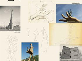 「本郷新・全部展③ 彫刻の設計図」本郷新記念札幌彫刻美術館