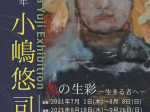 「没後5年 小嶋悠司展 魂の生彩-生きる者へ-」森の美術館