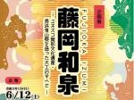 「藤岡和泉ーユネスコ無形文化遺産・長浜曳山祭を造った大工のすべてー」長浜市長浜城歴史博物館