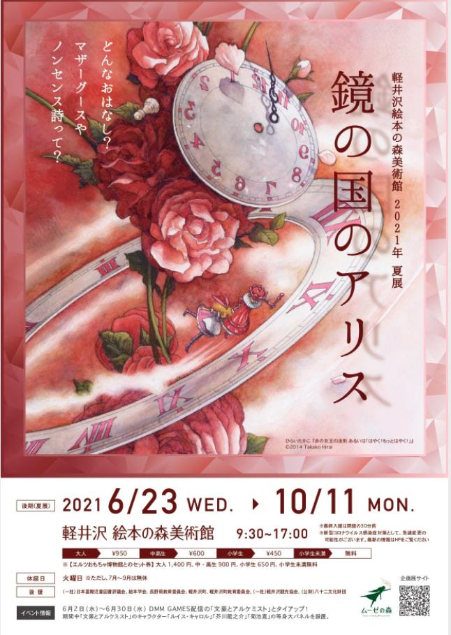 2021年 夏展「鏡の国のアリス(後期)」軽井沢絵本の森美術館