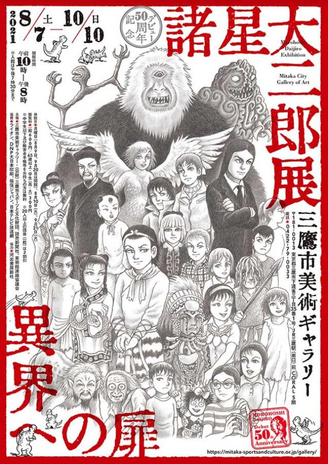 「デビュー50周年記念 諸星大二郎展 異界への扉」三鷹市美術ギャラリー
