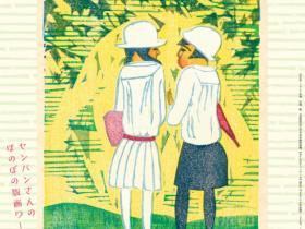 企画展「平木コレクションによる 前川千帆展」千葉市美術館