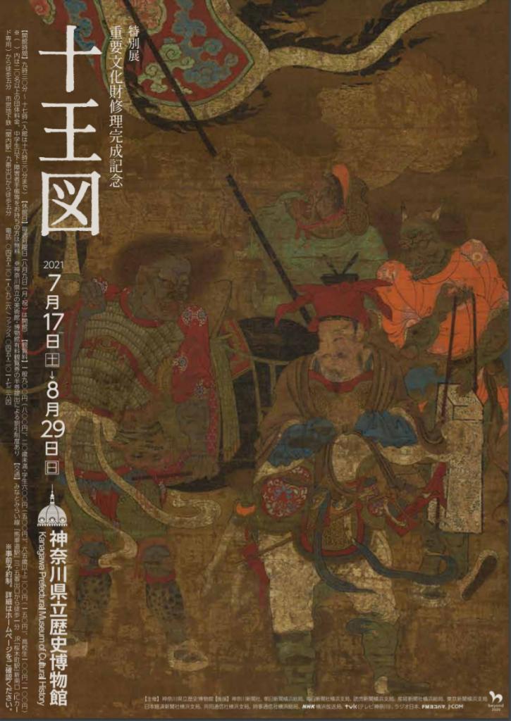 「重要文化財修理完成記念 十王図」神奈川県立歴史博物館