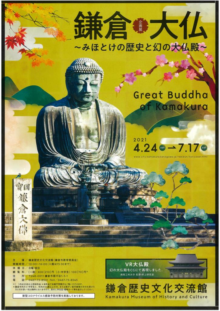 企画展「鎌倉大仏-みほとけの歴史と幻の大仏殿-」鎌倉歴史文化交流館