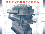 企画展「船と主機関-エンジンの変遷とこれから-」日本郵船歴史博物館