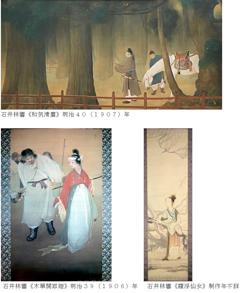 「甦る幻の名作 石井林響《和気清麿》展」千葉県立美術館