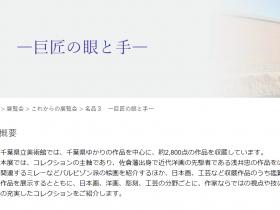 「名品3 ―巨匠の眼と手―」千葉県立美術館