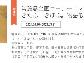 常設展企画コーナー「スポーツと文学~あそぶ きたふ きほふ。物語る文学~」高知県立文学館