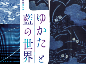 特別展「ゆかたと藍の世界」高松市美術館