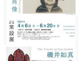 常設展「現代の肖像・磯井如真の軌跡」高松市美術館