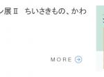 上田市立美術館コレクション展Ⅱ「ちいさきもの、かわいらしきもの」サントミューゼ 上田市立美術館