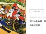 「現代の町絵師 笑いと反骨の画家 田島征彦展」安曇野ちひろ美術館