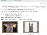 企画展「アフリカとアジアの民芸」松本民芸館