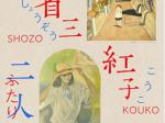 「深澤省三・紅子 二人展」日本童画美術館(イルフ童画館)