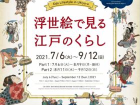 「浮世絵で見る江戸のくらし」静岡市東海道広重美術館
