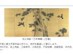 「収蔵作品秀作展」信州高遠美術館