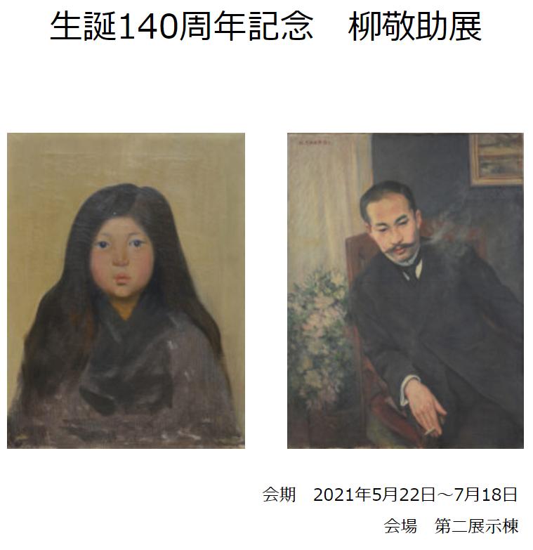 「生誕140周年記念 柳敬助展」碌山美術館