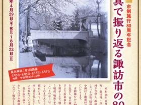 特別展「写真で振り返る諏訪市の80年」諏訪市博物館