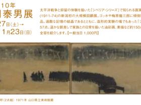 「香月泰男展-生誕110年」新潟市美術館