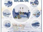 「酒井田柿右衛門の東海道五十三次額皿展」敦井美術館