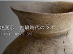 HAKKAKE展示「古墳時代のツボ」十日町市博物館