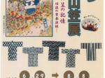 「博多祇園山笠展 失われた山笠の記憶 -旧町・旧流の当番法被-」「博多町家」ふるさと館