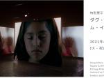 「ダグ・エイケン: アイ・アム・イン・ユー」金沢21世紀美術館