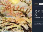 「光の印象・光の表現」石川県立美術館