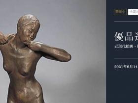 「優品選」石川県立美術館