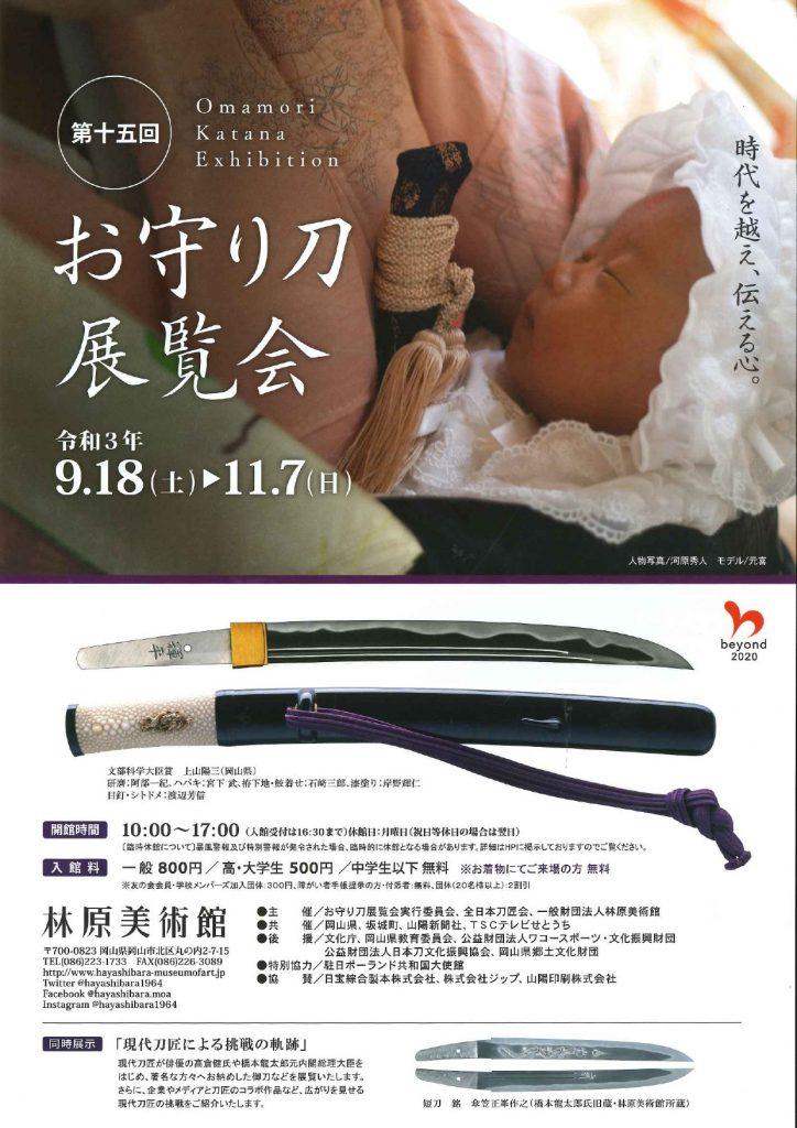 特別展「第15回 お守り刀展覧会」林原美術館