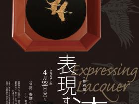 「表現する漆 併設 寄贈七宝作品展~イセコレクションより~」金沢市立中村記念美術館