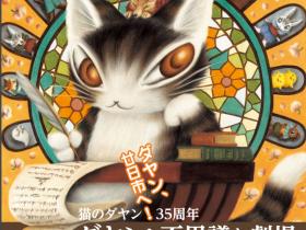 「猫のダヤン35周年 ダヤンと不思議な劇場 池田あきこ原画展」はつかいち美術ギャラリー