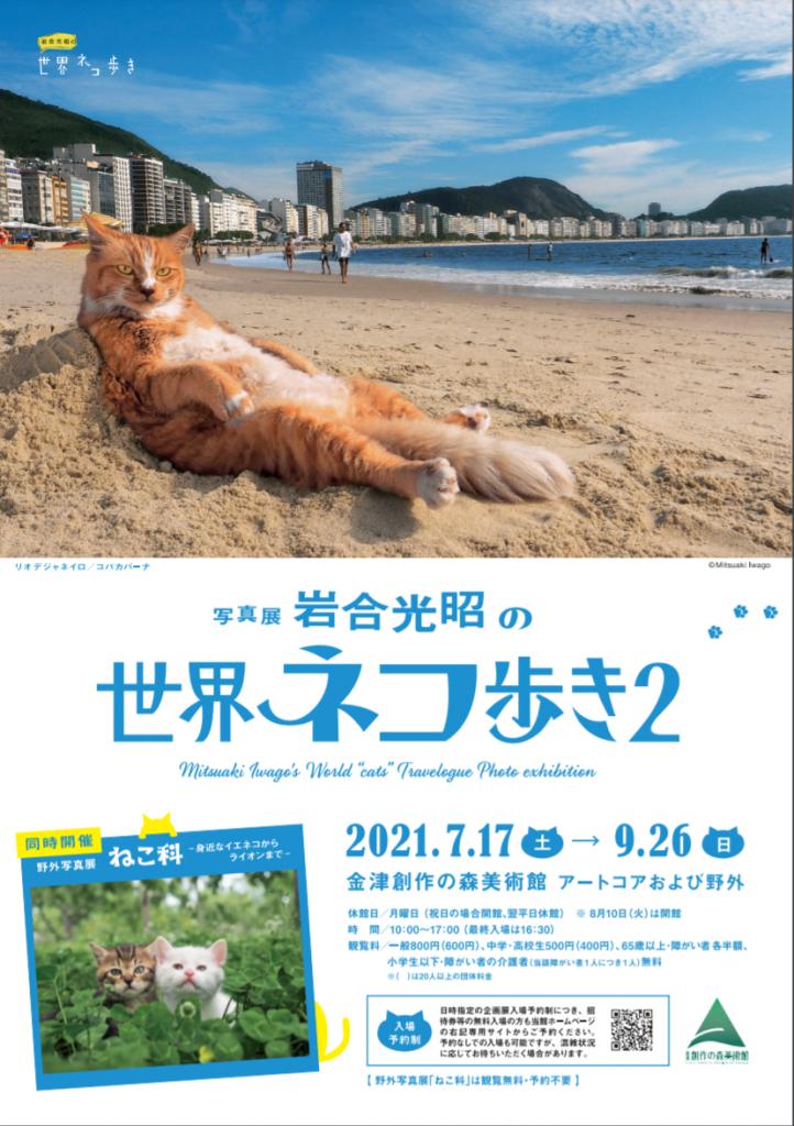 「写真展 岩合光昭の世界ネコ歩き2」金津創作の森