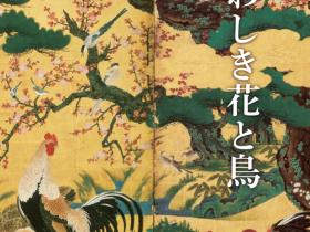 「うるわしき花と鳥」徳川美術館