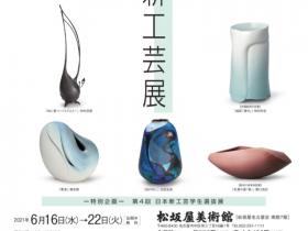 「第43回 日本新工芸展」松坂屋美術館