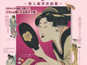 特別展「美vid Ukiyo-e! 美人画浮世絵展」安城市歴史博物館
