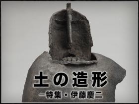 「土の造形-特集・伊藤慶二」岐阜県美術館