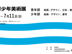 「令和3年度岐阜県青少年美術展」岐阜県美術館