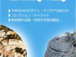 コレクション展「やきもののデザイン:アイデアのありか-コレクション・ハイライト」岐阜県現代陶芸美術館