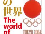 所蔵ポスター展「五輪に咲いたポスター・・・亀倉 雄策の世界」日本国際ポスター美術館