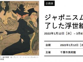 「ジャポニスム―世界を魅了した浮世絵」千葉市美術館