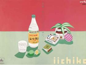 [画像: 安西水丸「iichiko」三和酒類、1983年]