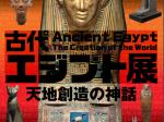 「国立ベルリン・エジプト博物館所蔵-古代エジプト展-天地創造の神話」静岡県立美術館