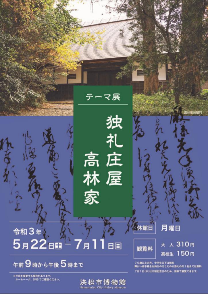 テーマ展「独礼庄屋 高林家」浜松市博物館