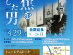 開館40周年企画展「芭蕉を愛した男 真鍋儀十コレクション展」江東区芭蕉記念館